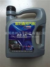 东风御风3.02.52.3T原装变速箱专用机油 2L装东风御风保养件油品SAE-80-90W