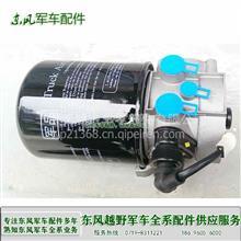 东风军车EQ2102运输车空气干燥器总成3543B06-001空气刹车配件/3543B06-001