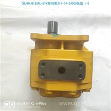 CBJ40-B125AL-B1K山推推土機SD42轉向泵/31Y-74-34000
