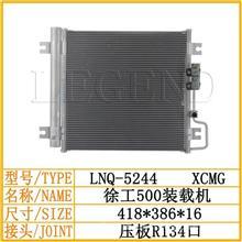 徐工500装载机  空调冷凝器 散热网 挖掘机配件/LNQ-5244