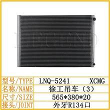 徐工吊车3  空调冷凝器 散热网 挖掘机配件/LNQ-5241