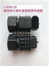 解放新大威车速里程表传感器/C3054-19