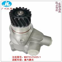 北汽福田欧曼重汽豪沃转向叶片助力泵WG9731476025/1液压泵汽配件/WG9731476025/1
