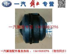 一汽解放大柴后悬置支架/1001015-D006