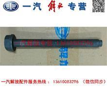 一汽解放大柴B6M曲轴瓦盖螺栓/1002023-56D