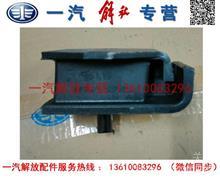 一汽解放大柴前悬置软垫总成/1001025-5R2Y/A