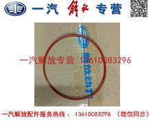 一汽解放大柴6110O型橡胶密封圈/1002017-D1