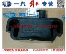 一汽解放大柴悬置软垫总成/1001025B22A