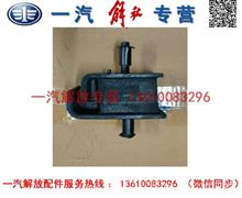 一汽解放大柴悬置软垫总成/1001025-H113/A