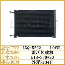 雷沃装载机 空调冷凝器 散热网 挖掘机配件/LNQ-5202