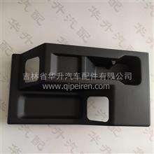 北京福田欧曼ETX年度中间后储物盒盖板/H0512040200A0