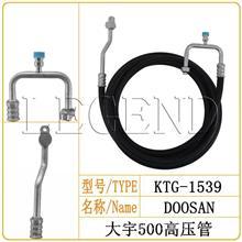 大宇500高压 空调管 /胶管/挖掘机配件/KTG-1539