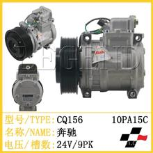 奔驰9PK 汽车空调压缩机/压缩泵 挖掘机配件/CQ156