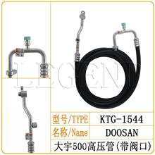 大宇500高压(带阀口) 空调管 /胶管/挖掘机配件/KTG-1544