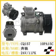 奔驰11PK  汽车空调压缩机/压缩泵 挖掘机配件/CQ157