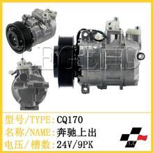 奔驰9PK 上出 汽车空调压缩机/压缩泵 挖掘机配件/CQ170