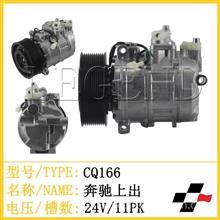 奔驰11PK 上出 汽车空调压缩机/压缩泵 挖掘机配件/CQ166