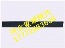 DZ93259561643陕汽德龙X3000新M3000重卡配件鞍座橡胶垫带(70)/DZ93259561643