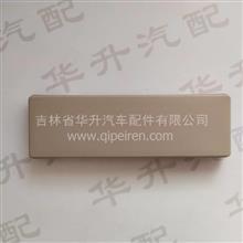 北京福田欧曼ETX年度款车载终端堵盖/H4379020101A0