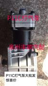 广汽日野打气泵/1002971