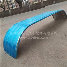 后驱动轮双排轮铝挡泥板/主要用于水泥搅拌车/专用挡泥板
