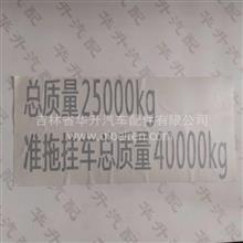 一汽解放J6P/J7车身质量标识/3903022-2000