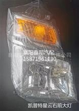 东风凯普特星云T17车型原装前大灯总成前组合灯总成左右大灯/3772010-NH0301