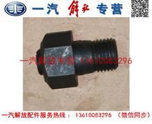 一汽解放大柴498活塞冷却喷嘴螺丝/1004085-X2