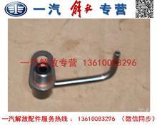 一汽解放大柴CA4DH1活塞冷却喷嘴总成/1004075-52EY/A