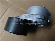 供应东风康明斯ISZ发动机配件皮带涨紧轮总成C4320333/C4320333