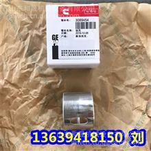 山河智能旋挖钻国三新款康明斯QSX15发动机凸轮轴衬套3685690/凸轮轴衬套3685690