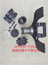 天龙平衡轴支架2904061-TF980/2904061-TF980