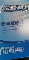 潍柴Wp12.430E50柴油格/1000053558
