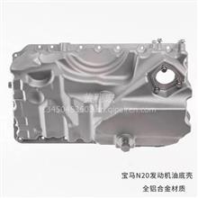宝马油底壳 适用宝马1系5系3系7系改良版铝制发动机油底壳/11137560308