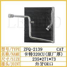 卡特320CU 原厂厚 空调蒸发器,蒸发箱芯子 挖掘机配件/2139