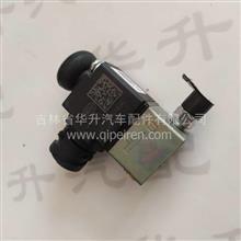 一汽解放J6P电磁气阀/3754030-63U