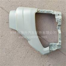 福田欧曼戴姆勒EST高低板保险杠左侧大灯框/左端/H4831010405A0