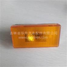 福田欧曼戴姆勒GTL、EST翼子板灯/H4365050001A0