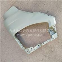 福田欧曼戴姆勒EST高低板保险杠右侧大灯框/右端/H4831010505A0