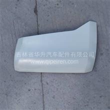 陕汽德龙X3000右导风罩外板/DZ14251110064