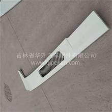 陕汽德龙X3000驾驶室右侧导流板/DZ14251870260