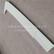 陕汽德龙X3000驾驶室左侧导流板/DZ14251870259