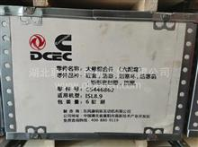 优势供应东风康明斯ISL8.9四配套六配套大修组合件/C5446862