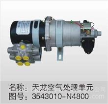 天龙  空气处理单元/3543010-N4800