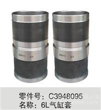 东风   6L气缸套/C3948095
