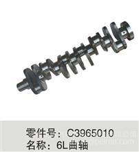 东风 天龙 6L曲轴/C3965010