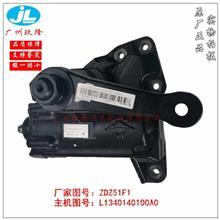 福田奥铃捷运方向机总成L1340140100A0豫北汽车动力转向器ZDZ51F1/L1340140100A0