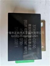 东风天龙天锦大力神雨刮间歇继电器刮水控制器电器3735020-C0100/3735020-C0100