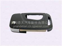陕汽德龙M3000S/X5000 中控钥匙壳  DZ14251340060/DZ14251340060
