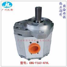 齿轮泵CBQ-F563-AFP/AFPL/AFH/AFHL/CFP/CFPL/CFH/CFHL原厂汽配件/齿轮泵CBQ-F563-AFP